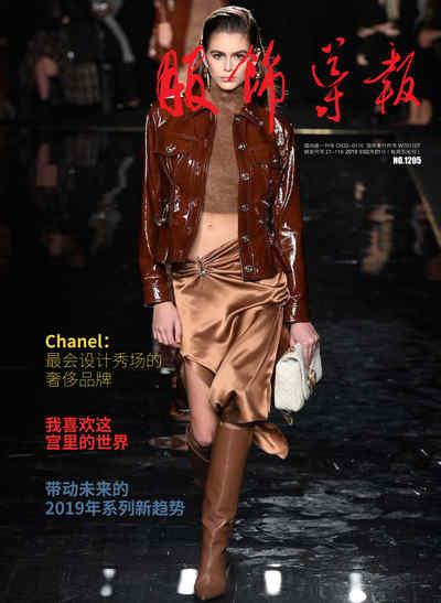 服飾導報 2019/02/01 [第1205期]:Chanel: 最會設計秀場的奢侈品牌