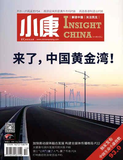 小康 [2019年4月上 總第375期]:來了, 中國黃金灣!