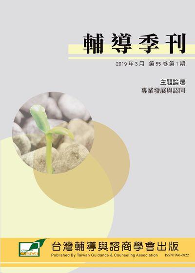 輔導季刊 [第55卷第1期]:專業發展與認同