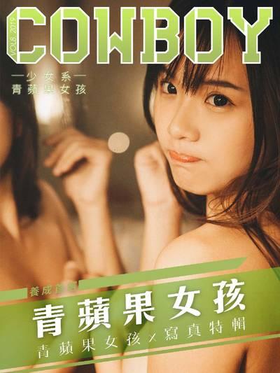 Cowboy 2019 [Vol.8]:青蘋果女孩