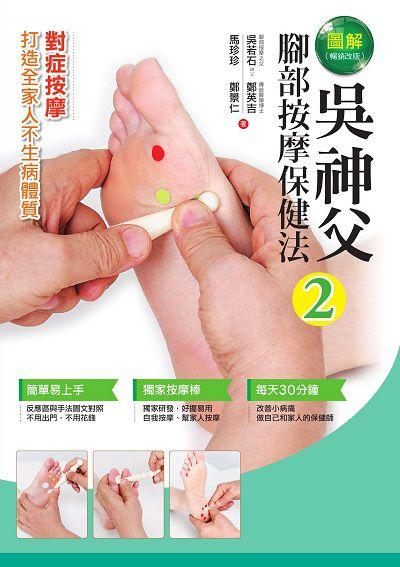 圖解吳神父腳部按摩保健法. 2, 對症按摩, 打造全家人不生病體質