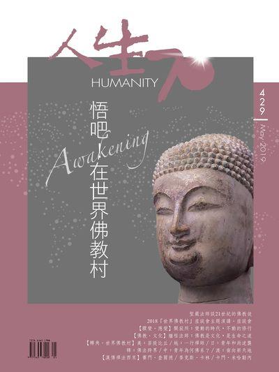 人生 [第429期]:悟吧!在世界佛教村Awakening
