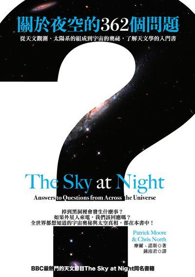 關於夜空的362個問題:從天文觀測、太陽系的組成到宇宙的奧祕, 了解天文學的入門書