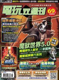 電玩双週刊 2012/09/25 [第101期]:魔獸世界5.0