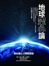 地球空心論:來自地心文明的訊息