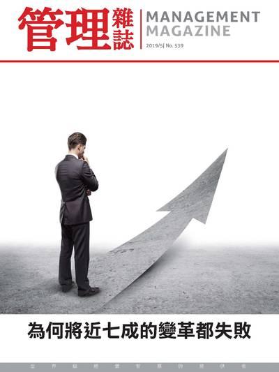 管理雜誌 [第539期]:為何將近七成的變革都失敗