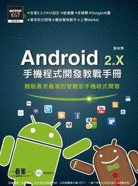 Android 2.X手機程式開發教戰手冊:體驗最夯最潮的智慧型手機程式開發