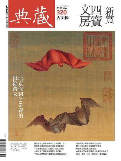 典藏古美術 [第320期]:文房四寶新賞