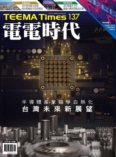電電時代 [第137期]:半導體產業競爭白熱化 台灣未來新展望