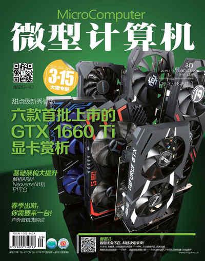 微型計算機 [2019年3月下 總第747期]:六款首批上市的GTX 1660 Ti顯卡賞析