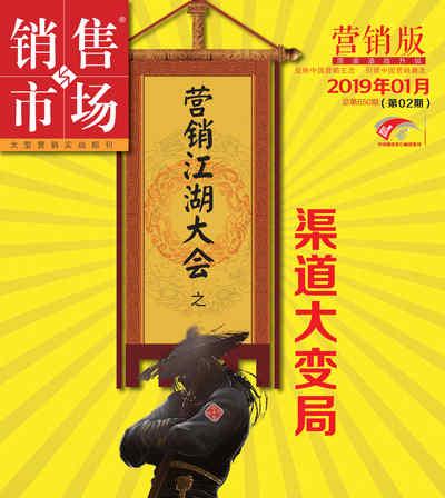 銷售與市場.營銷版 [2019年01月 總第650期]:營銷江湖大會之渠道大變局