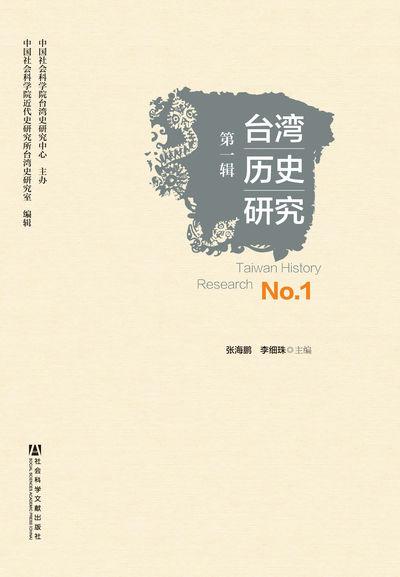 臺灣歷史研究. 第一輯