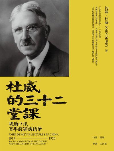 杜威的三十二堂課:胡適口譯, 百年前演講精華