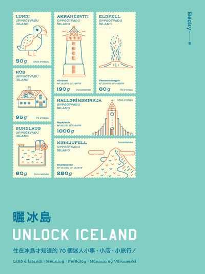曬冰島Unlock Iceland:住在冰島才知道的70個迷人小事、小店、小旅行