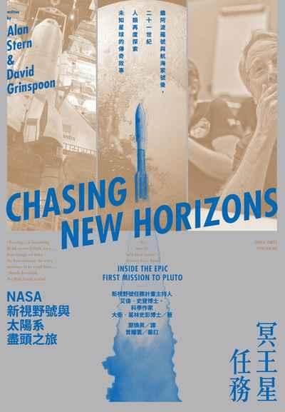 冥王星任務:NASA新視野號與太陽系盡頭之旅