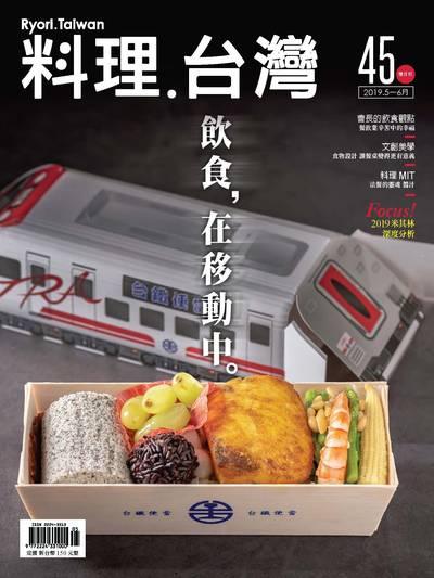 料理.台灣 [第45期]:飲食, 在移動中