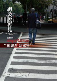 """總要說再見:說唱台灣 : sing@Taiwan:""""鄧麗君甜蜜蜜"""""""