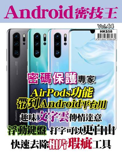 Android 密技王 [第44期]:密碼保護專家