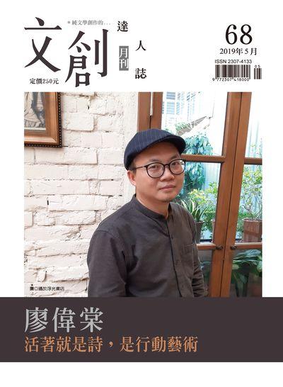 文創達人誌 [第68期]:廖偉棠 活著就是詩, 是行動藝術
