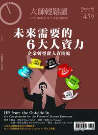 大師輕鬆讀 2012/10/03 [第459期] [有聲書]:未來需要的6大人資力 : 企業轉型從人資開始