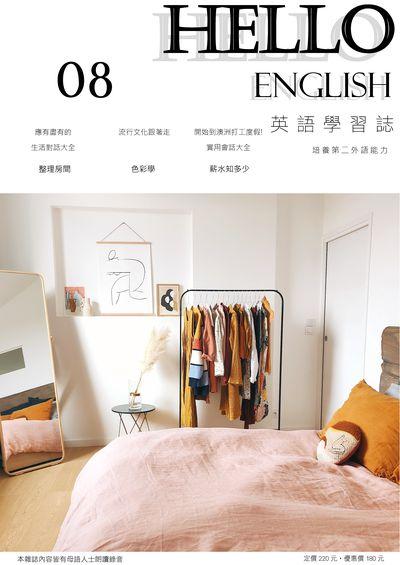 Hello! English 英語學習誌 [第8期] [有聲書]:培養第二外語能力:應有盡有的生活對話大全