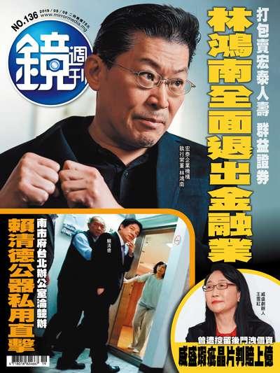 鏡週刊 2019/05/08 [第136期]:林鴻南全面退出金融業
