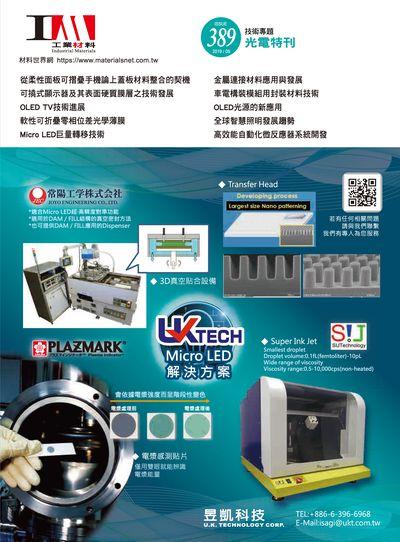 工業材料 [第389期]:光電特刊
