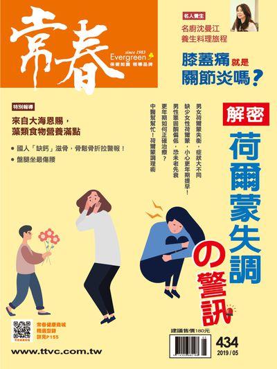 常春月刊 [第434期]:解密荷爾蒙失調の警訊