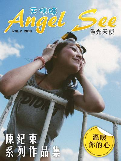 Angel See [Vol.2]:陽光天使