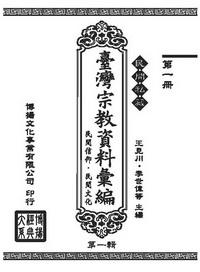臺灣宗教資料彙編:民間信仰.民間文化. [第一輯]. (1)