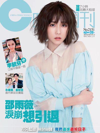 時報周刊 2019/05/08 [第2151期] + 周刊王 2019/05/08 [第265期]:邵雨薇 淚崩想引退