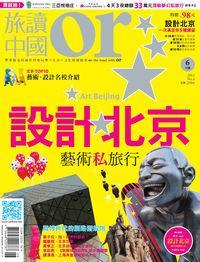 Or旅讀中國 [第4期] (試讀本):設計北京 : 藝術私旅行