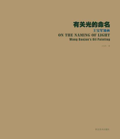 有關光的命名:王寶軍油畫