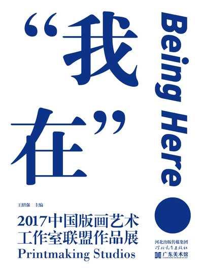 我在, 2017中國版畫藝術工作室聯盟作品展