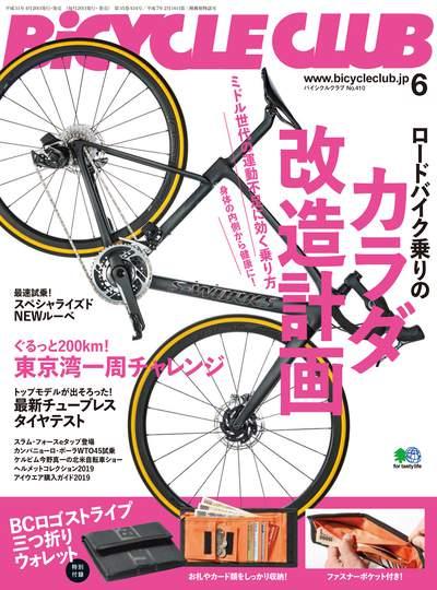 BiCYCLE CLUB [2019 June No.410]:カラダ改造計画