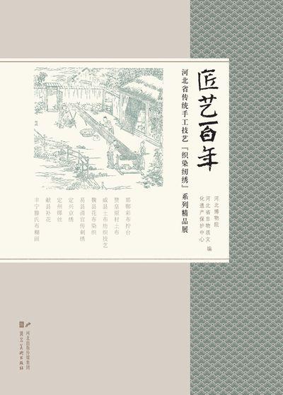 """匠藝百年, 河北省傳統手工技藝""""織染紉繡""""系列精品展"""