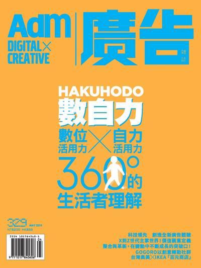 廣告雜誌 [第329期]:HAKUHODO數自力