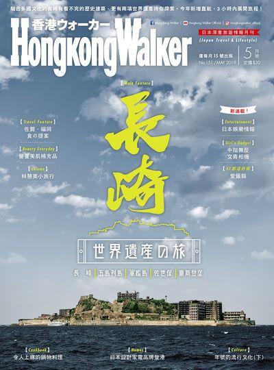 Hongkong Walker [第151期]:長崎 世界遺產の旅