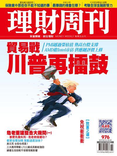 理財周刊 2019/05/10 [第976期]:貿易戰川普再擂鼓