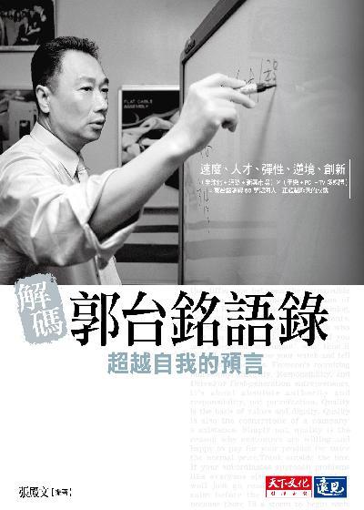 解碼郭台銘語錄:超越自我的預言