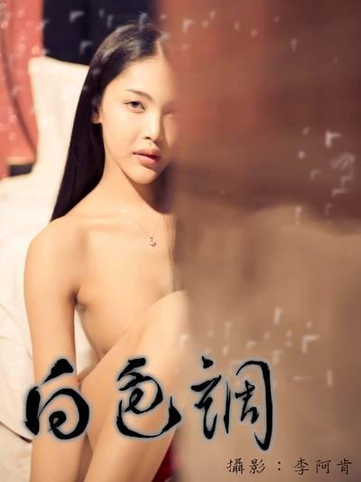 白色調 Dream [第Truth期]:MeiMei