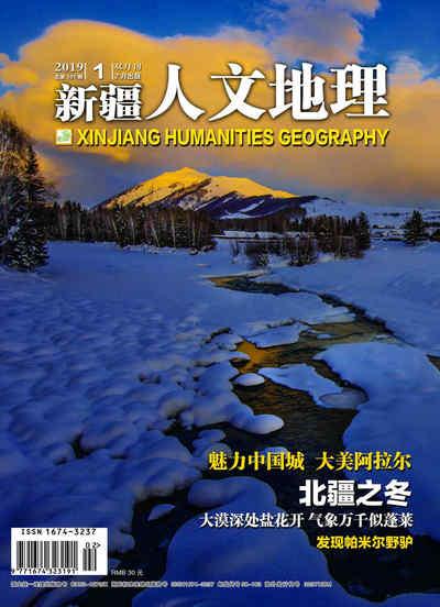 新疆人文地理 [2019年第1期 總第101期]:北疆之冬
