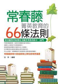 常春藤菁英教育的66條法則