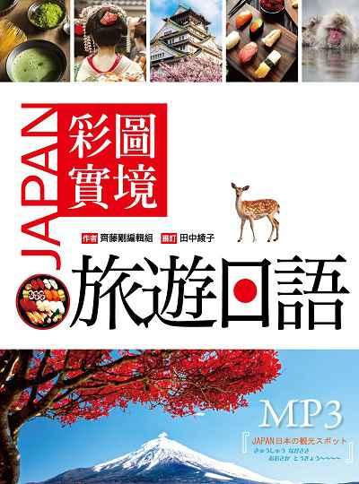 彩圖實境旅遊日語 [有聲書]