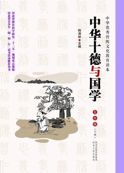 中華十德與國學. 下冊, 五年級