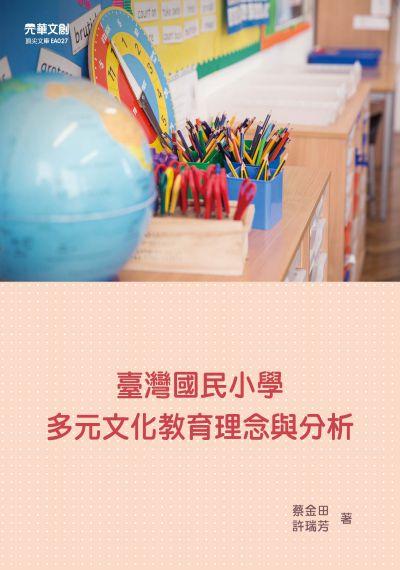 臺灣國民小學多元文化教育理念與分析