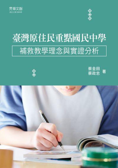 臺灣原住民重點國民中學補救教學理念與實證分析