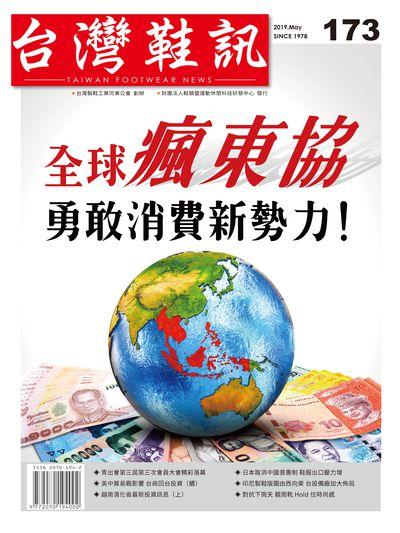 台灣鞋訊 [第173期]:全球瘋東協 勇敢消費新勢力!