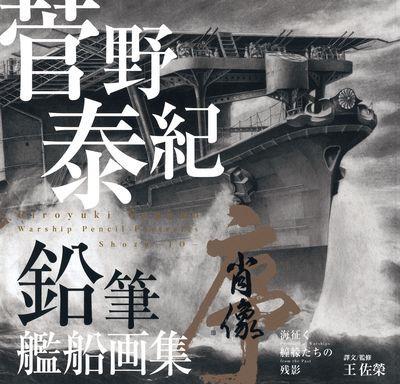 菅野泰紀 鉛筆艦船画集:肖像 序 海征く艟艨たちの残影