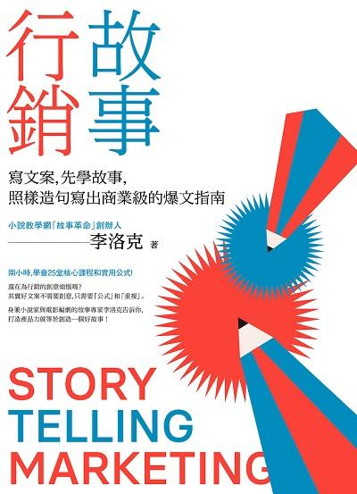 故事行銷:寫文案, 先學故事, 照樣造句就能寫出商業等級的爆文指南